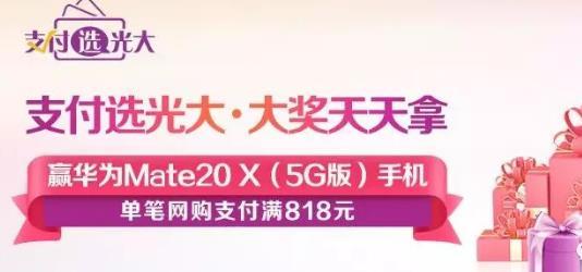 光大银行,快捷支付818元以上抽华为Mate20!