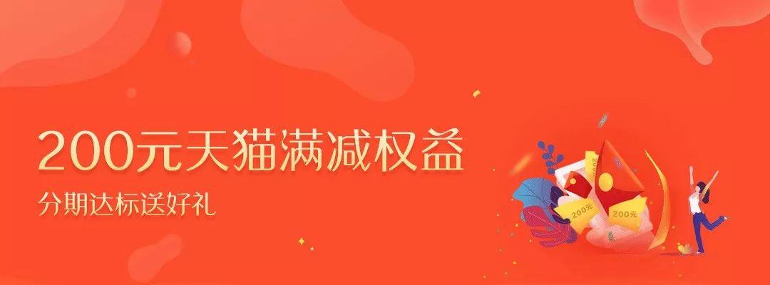 光大银行,分期送200元天猫券!
