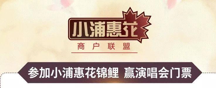 赢取小浦惠花锦鲤礼包,周杰伦演唱会门票!