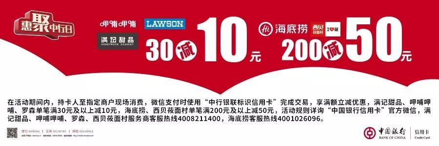 中国银行,微信支付线下商户满200-50!