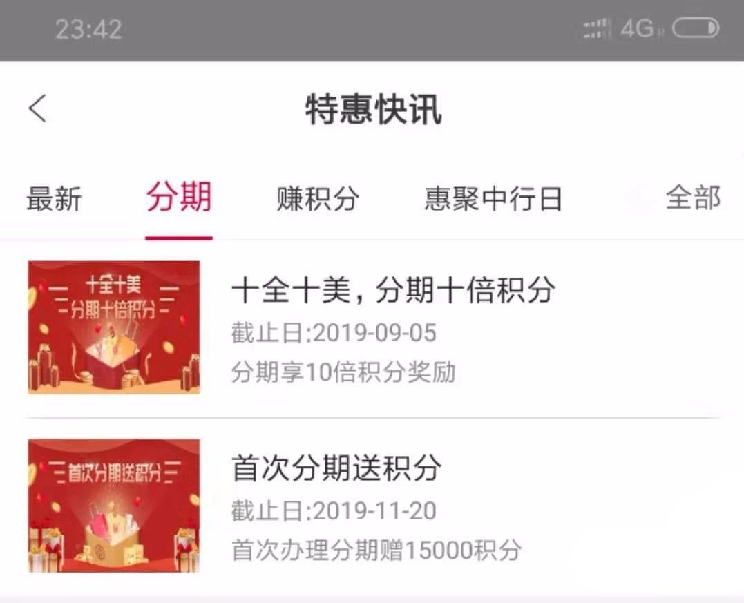 中国银行,分期拿10万积分!