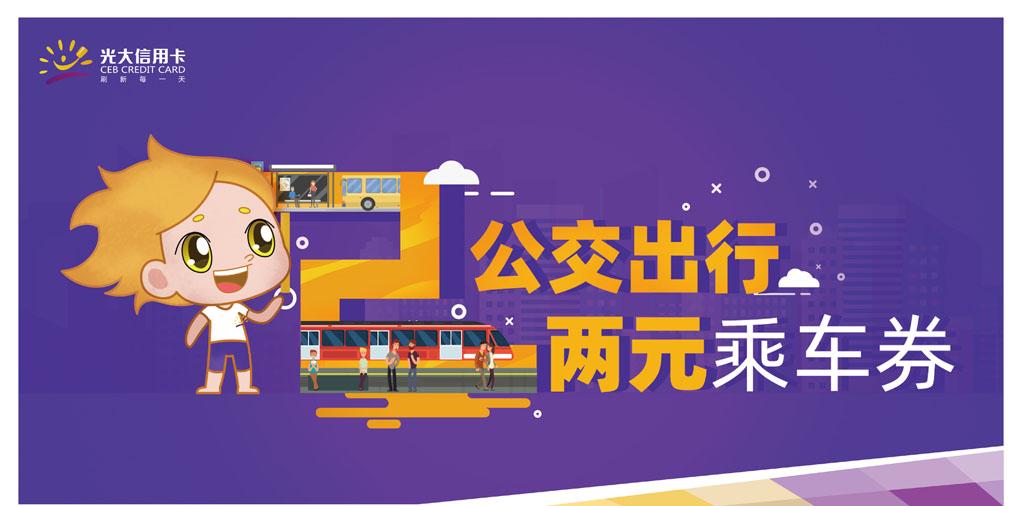 光大银行,公交出行2元支付券!