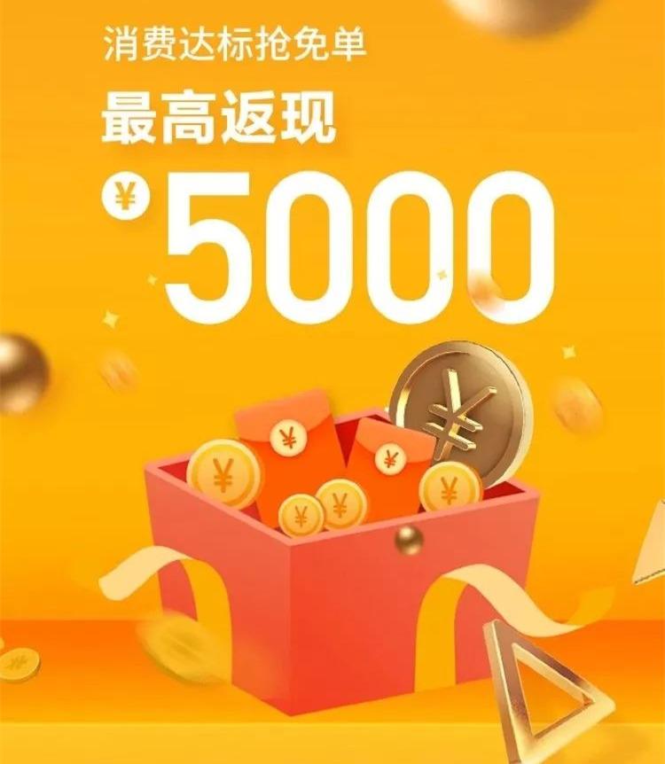 广州银行,消费达标抢5000元免单!