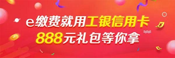 工商银行,缴费得888元本来生活优惠券!