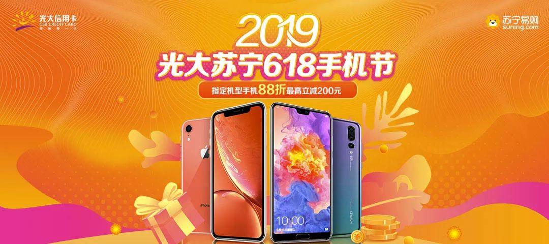 光大银行,京东手机节最低优惠120元!