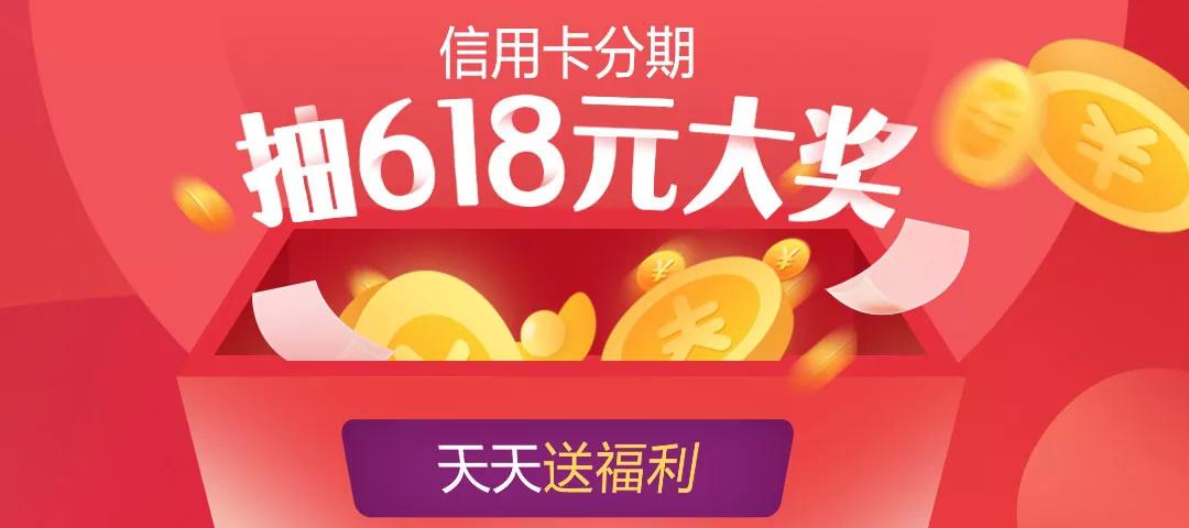 光大银行,京东618分期抽618大奖!