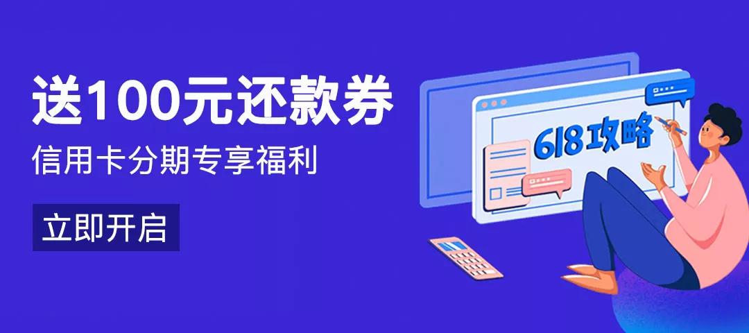 光大银行,京东分期送100元还款券!