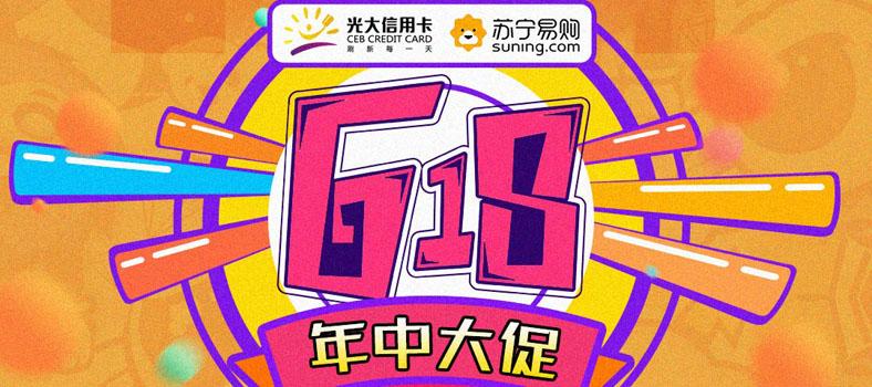 光大银行,苏宁满41.8-18!