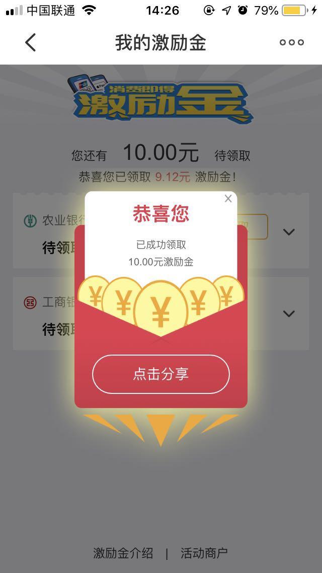 农业银行,pay支付10元毛!