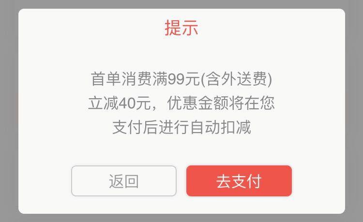 必胜客外卖59元买220元!
