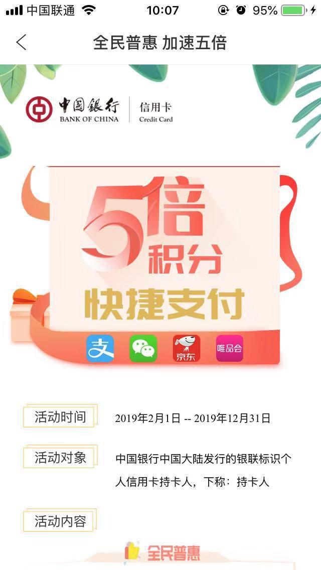 中国银行支付宝微信五倍积分来了!
