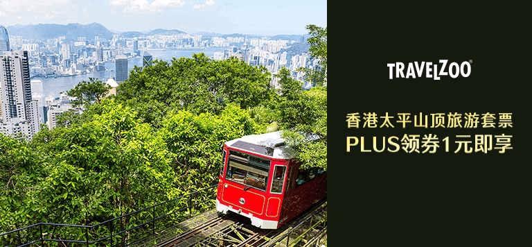 1元享香港太平山顶套票,价值50左右,限plus会员!