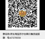 京东淘宝BUG商品,1元包邮、1角包邮、1分包邮!